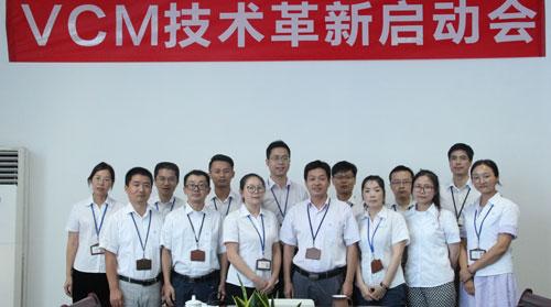 VCM磁钢事业部举行技术革新启动会