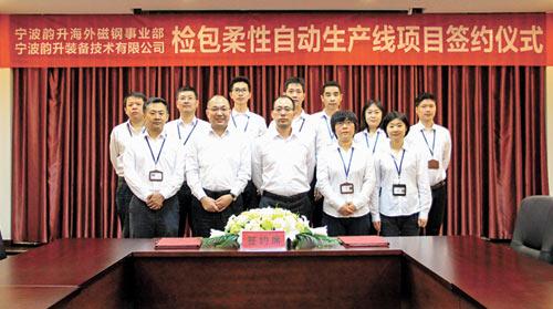 海外磁钢事业部推进检包柔性自动生产线项目